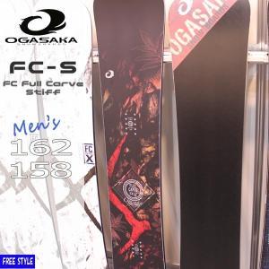 スノーボード 板 カービング 17-18 OGASAKA オガサカ FC-S Full Carve Stiff FREE STYLE【予約商品 】|move