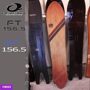 スノーボード 板 パウダーボード 17-18 OGASAKA(オガサカ) FT 156.5 ≪17-18OGASAKA_sb≫|move