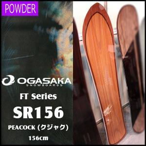 スノーボード 板 パウダーボード 17-18 OGASAKA オガサカ  SR156 PEACOCK クジャク FT Series 予約商品 move