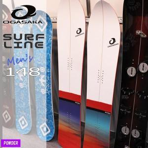 スノーボード 板 パウダーボード 17-18 OGASAKA オガサカ  SURFLINE POWDER STYLE 148cm【予約商品 】|move