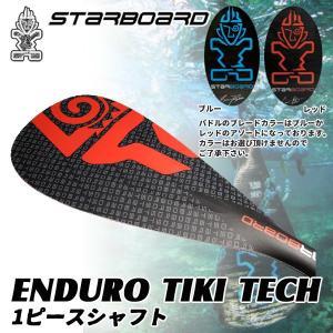 2017 STARBOARD(スターボード)  ENDURO 2.0 TIKI TECH / ROUND HYBRID シャフトフレックス:S40 シャフトシェイプ:ROUND(29mm) 1PC|move