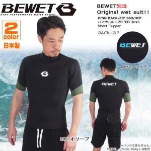 18 BEWET(ビーウェット)KING LIMITED バックジップ 2mm ショートタッパー 半袖 ジャージ メイドインジャパン!|move