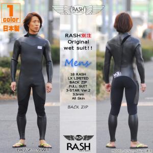 サーフィン ウェットスーツ 18 RASH(ラッシュ) LX LIMITED バックジップ フルスーツ ハイストレッチ 3.5mmオールスキン  ウエットスーツ|move