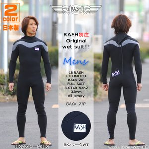 サーフィン ウェットスーツ 18 RASH(ラッシュ) LX LIMITED バックジップ フルスーツ ハイストレッチ 3.5mmオールジャージ  ウエットスーツ|move