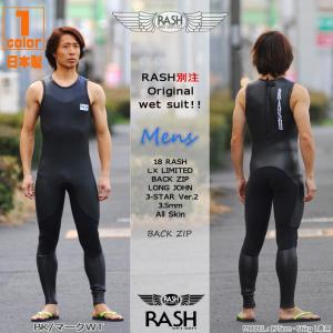 サーフィン ウェットスーツ 18 RASH(ラッシュ) LX LIMITED バックジップ ロングジョン ハイストレッチ 3.5mmオールスキン  ウエットスーツ|move