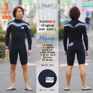 サーフィン ウェットスーツ 18 RASH(ラッシュ) LX LIMITED バックジップ ロンスプ ハイストレッチ 3.5/2mmオールジャージ 長袖スプリング  ウエットスーツ|move