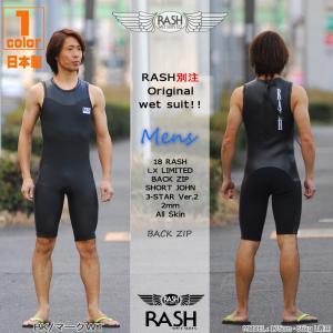 18 RASH(ラッシュ) LX LIMITED バックジップ ショートジョン ハイストレッチ 2mmオールスキン|move