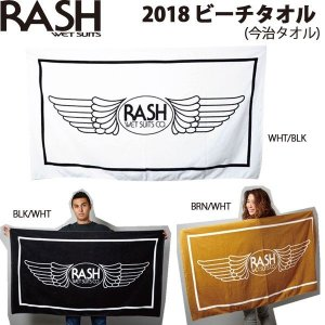 2018 RASH(ラッシュ) ビーチタオル(今治タオル) 150x85cm move