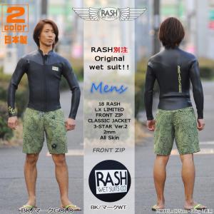 サーフィン ウェットスーツ 18 RASH(ラッシュ) LX LIMITED フロントジップ クラシックジャケット ハイストレッチ 2mmオールスキン  ウエットスーツ|move