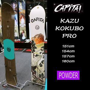 スノーボード ボード 板 17-18 CAPiTA【キャピタ】KAZU KOKUBO PRO