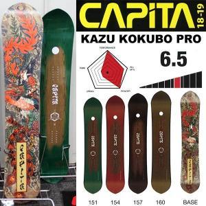 スノーボード 板 18-19 CAPiTA キャピタ KAZU KOKUBO PRO コクボカズ|move