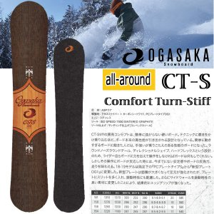 スノーボード 板 フリーライド カービング ハードフレックス 18/19 OGASAKA【オガサカ】CT-S シーティースティフ|move