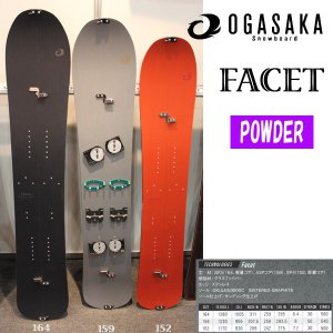 スノーボード 板 バックカントリー スプリットボード 18-19 OGASAKA【オガサカ】FT-FACET ファーストトラック ファセット|move