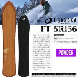 スノーボード 板 バックカントリー フリーライド ワイド クジャク 18-19 OGASAKA【オガサカ】FT-SR156 ファーストトラック クジャク|move