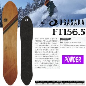 スノーボード 板 バックカントリー ツリーラン ピンテール 18-19 OGASAKA【オガサカ】FT156.5 ファーストトラック|move