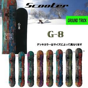 スノーボード 板 ツインチップ ソフトフレックス グラトリ 18-19 SCOOTER スクーター G8 ジーエイト move