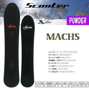 スノーボード 板 パウダー バンクド ハイスピードラン 18-19 SCOOTER スクーター MACHS マックス|move