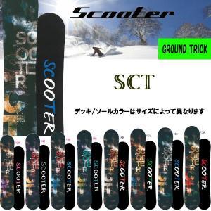 スノーボード 板 ツインチップ フリースタイル グラトリ 18-19 SCOOTER スクーター SCT エスシーティー move
