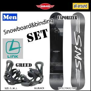 スノーボード ビンディング 2点セット メンズ SIMS【シムス】VAPORIZER + LINK BIN【リンク】GREED<br>|move