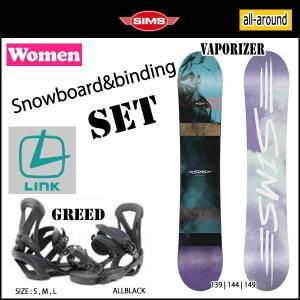スノーボード ビンディング 2点セット レディース SIMS【シムス】VAPORIZER + LINK BIN【リンク】GREED<br>|move