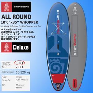 2018 スターボード STARBOARD スタンドアップパドルボード All Round オールラウンド INFLATABLE SUP  10'0