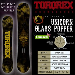 スノーボード 板 グラトリ スロープスタイル パーク ツイン 18-19 TORQREX トルクレックス UNICORN GLASSPOPPER ユニコーン グラスポッパー|move