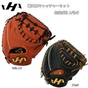 野球 HATAKEYAMA ハタケヤマ 高校野球対応 一般硬式用 キャッチャーミット 捕手用 右投げ用 KSO 硬式スペシャルプロオーダー ax-002F型 MOVEオリジナル あすつく move