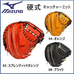 野球 グラブ グローブ 硬式 一般 ミズノ MIZUNO BSS限定店モデル ミズノプロ スピードドライブテクノロジー キャッチャーミット 捕手用 右投げ用|move