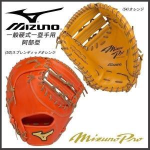 野球 グラブ グローブ 硬式用 一般用 ミズノ MIZUNO ミズノプロ BSS限定 フィンガーコアテクノロジー ファーストミット 一塁手用 阿部型 slng|move