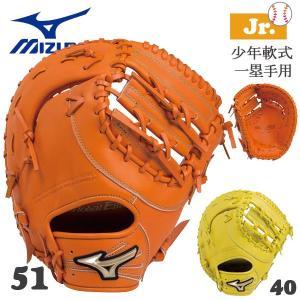 野球 少年軟式 ファーストミット ジュニア ミズノ MIZUNO グローバルエリートRG 阿部慎之助モデル 一塁手 ブランドアンバサダー 新球対応|move