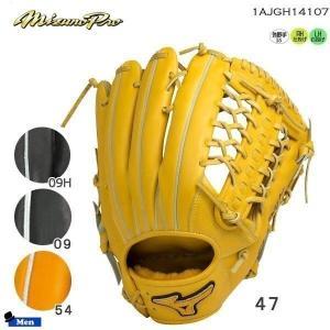 野球 グラブ グローブ 硬式 一般 ミズノ MIZUNO BSS限定店モデル ミズノプロ スピードドライブテクノロジー 外野手用 15|move