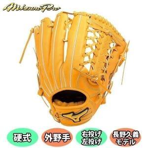 野球 グラブ グローブ 一般 硬式 ミズノ MIZUNO BSS限定店モデル ミズノプロブランドアンバサダー 長野久義型 外野手用 オレンジ 15 slng|move