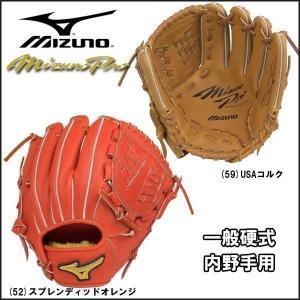 野球 グラブ グローブ 硬式用 一般用 ミズノ MIZUNO ミズノプロ BSS限定 フィンガーコアテクノロジー 内野手4/6 右投げ用 size8 slng|move