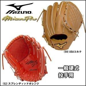 野球 グラブ グローブ 硬式用 一般用 ミズノ MIZUNO ミズノプロ BSS限定 フィンガーコアテクノロジー 投手 ピッチャー用 右投げ用 size12 slng|move