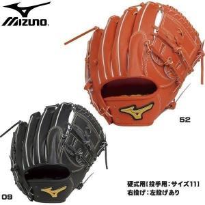 野球 グラブ グローブ 一般 硬式用 ミズノ MIZUNO ミズノプロ BSS 波賀工場生産 MADE IN HAGA 投手 ピッチャー用 サイズ11|move