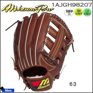 野球 グラブ グローブ 硬式 一般 ミズノ MIZUNO BSS限定店モデル ワールドウィンプロフェッショナル 初代M復刻 外野手 15 コーヒーブラウン slng|move