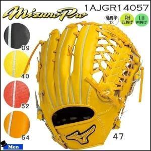 野球 グラブ グローブ 一般 軟式 ミズノ MIZUNO BSS限定店モデル ミズノプロスピードドライブテクノロジー 外野手用 13 slng|move