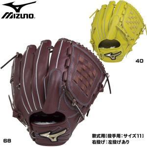 野球 グラブ グローブ 一般軟式用 ミズノ MIZUNO グローバルエリート Hselection 02 投手 ピッチャー用 サイズ11 新球対応|move
