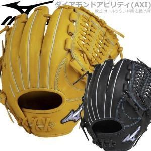 野球 グローブ ミズノ MIZUNO 軟式用 ダイアモンドアビリティ AXI オールラウンド用:サイ...
