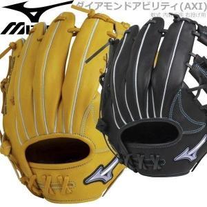 野球 グローブ ミズノ MIZUNO 軟式用 ダイアモンドアビリティ AXI 内野手用:サイズ8 グ...
