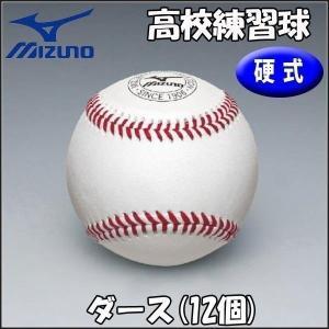 野球 硬式用 練習球 ミズノ MIZUNO 高校野球練習球 ダース|move