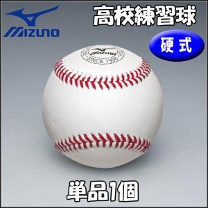 野球 硬式用 練習球 ミズノ MIZUNO 高校野球練習球 単品|move