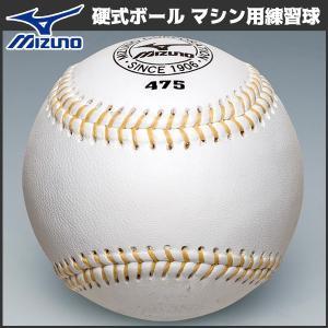 MIZUNO ミズノ 硬式ボール マシン用練習球 1ダース|move
