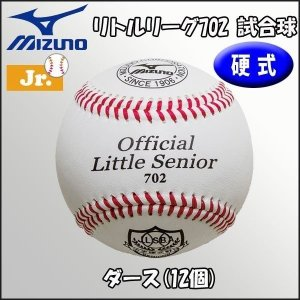 MIZUNO ミズノ 中学硬式 硬式球 ボール リトルシニア 試合球 1ダース|move