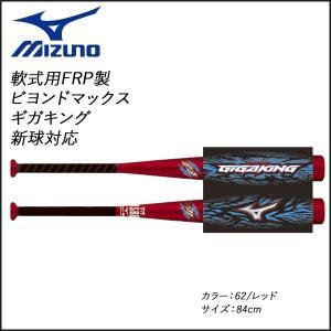 野球 バット 一般軟式用 カーボン FRP ミズノ MIZUNO ビヨンドマックス ギガキング トップ レッド 84cm730g平均 新球対応 slng|move
