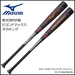 野球 バット 一般軟式用 カーボン FRP ミズノ MIZUNO ビヨンドマックス ギガキング トップ ブラック/ダークシルバー 84cm710g平均 新球対応 slng|move
