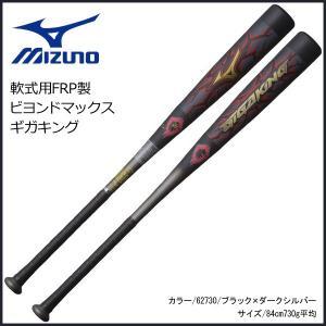 野球 バット 一般軟式用 カーボン FRP ミズノ MIZUNO ビヨンドマックス ギガキング トップ ブラック/ダークシルバー 84cm730g平均 新球対応 slng|move