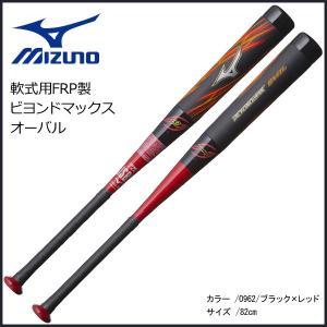 野球 バット FRPカーボン 一般軟式用 ミズノ MIZUNO ビヨンドマックスオーバル 82cm670g平均 ブラック/レッド 新球対応|move