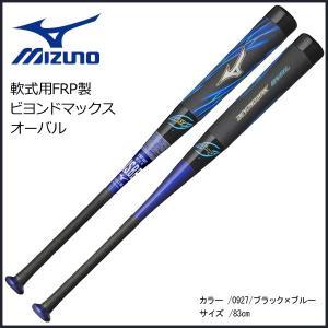 野球 バット FRPカーボン 一般軟式用 ミズノ MIZUNO ビヨンドマックスオーバル 83cm680g平均 ブラック/ブルー 新球対応|move