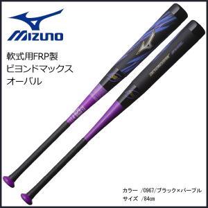 野球 バット FRPカーボン 一般軟式用 ミズノ MIZUNO ビヨンドマックスオーバル 84cm690g平均 ブラック/パープル 新球対応|move